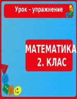 Презентация за урок по математика за втори клас