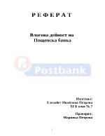 Влогова дейност на Пощенска банка