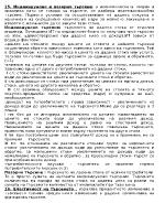 Микроикономика Пищов