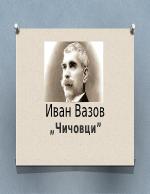 Иван Вазов-Чичовци
