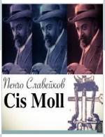 Пенчо Славейков-Cis moll
