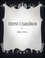 Пенчо Славейков - Автобиография