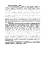 Никола Вапцаров -Писмо