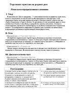 Търсеният пристан на родния дом - план за интерпретативно съчинение