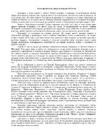 Българската култура в Европа и света