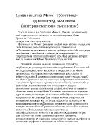 Дневникът на Мими Тромпеева-един поглед към света