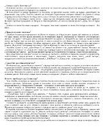 Иван Вазов - Линее нашто поколенье