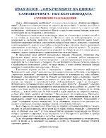 Съчинение - разсъждение върху Опълченците на Шипка от Иван Вазов