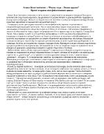 Алеко Константинов - Разни хора - разни идеали