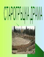 Старогръцка драма