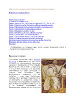 Мястото на Августин в Православието