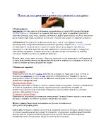 План за сестрински грижи на пациент с антракс