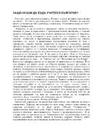 Защо искам да съм учител в България