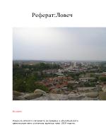 За град Ловеч