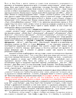 Иван Вазов - разкази