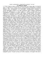 Димитър Димов-Екзистенциалните проблеми в Тютюн