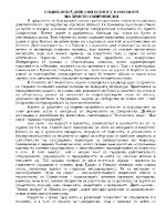 Социалната действителност в поезията на Христо Смирненски