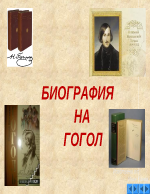Биография на Гогол