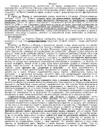 Индже - Й Йовков