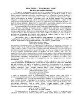 Защита на родното слово Иван Вазов - Българският език
