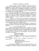 Гео Милев - Септември