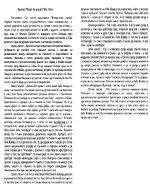 Анализ на Една Българка