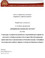 Структура историческо развитие и нормативно регулиране на системата за банков контрол в България