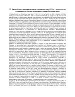 13 Европeйските междудържавни отношения през ХVIII в политика на съглашения и сблъсък на интереси между Великите сили