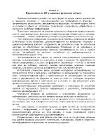Приложение на ИТ в административната дейност
