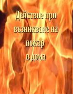 Действие при възникване на пожар в дома
