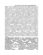 Възстановяване на българската държава 1878-1879
