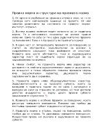 Правна норма и структура на правната норма