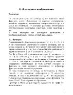 Функции и изображения