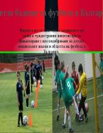 Светло бъдеще за футбола в България