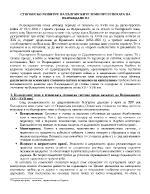 Стопанско развитие на българските земи през епохата на Възраждането