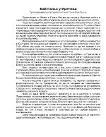Бай Ганьо у Иречека