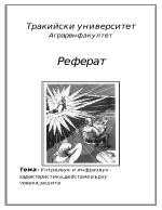 Ултразвук и инфразвук-характеристика действие върху човека защита