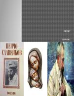 Пенчо Славейков - проект