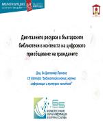 Дигиталните ресурси в българските библиотеки в контекста на цифровото приобщаване на гражданите