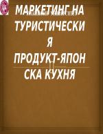 МАРКЕТИНГ НА ТУРИСТИЧЕСКИЯ ПРОДУКТ-ЯПОНСКА КУХНЯ