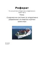 Съвременни системи за оперативно управление на морски и речен транспорт