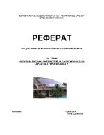 Активни методи за енергийна ефективност на архитектурните обекти
