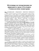 Източници на замърсяване на природната среда в България