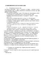 Съвременен български език