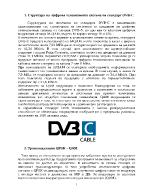Стандарт за цифрова телевизия DVB-C