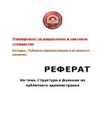 Структура и функции на публичната администрация