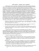 ERP системи същност цели продукти