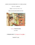 Стогодишната война 1337-1453