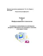 Създаване и използване на електронни ресурси в обучението на ученици от начална училищна степен
