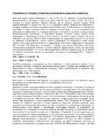 Елементи от I A група Свойства и употреба на простите вещества